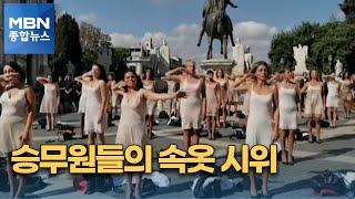 [픽뉴스] 주유기 매단 채 / 외제차 추격전 / 승무원…