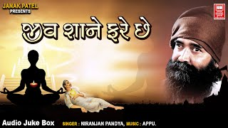 Jiv Shane Fare Che - Niranjan Pandya - Gujarati Song - Soormandir