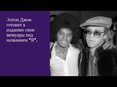 Элтон Джон о Майкле Джексоне