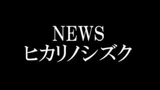 NEWS/ヒカリノシズク ドラマ「傘をもたない蟻たちは」の主題歌 ◇NEWSの...