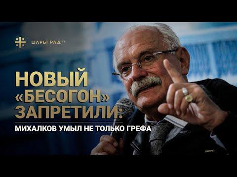 """Новый """"Бесогон"""" запретили: Михалков умыл не только Грефа"""