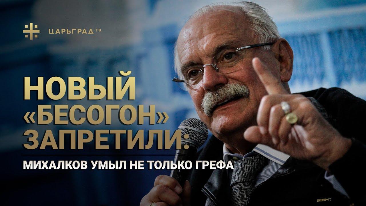 Новый «Бесогон» запретили: Михалков умыл не только Грефа
