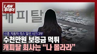 """벤츠 리스 수천만원 보증금 먹튀... 캐피탈 회사 """"위…"""