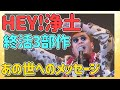 嘉門タツオ公式【HEY!浄土】2018/名古屋ボトムライン
