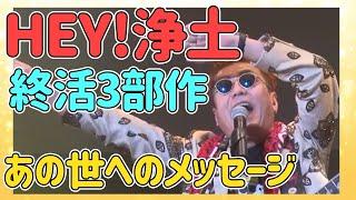 2018年1月8日名古屋ボトムラインで行われたツアー「時代を斬る!ツアー 2...