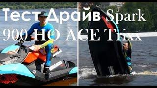 Обзор Гидроцикла Spark 2UP 900 HO ACE Trixx | Тест Драйв от Fan-club BRP Perm