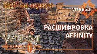 Нуб на сервере Wurm Unlimited Расшифровка Affinity (стрим)