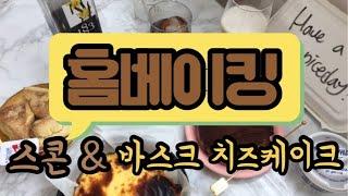 [vlog]인생 케이크 & 스콘 맛집은 어디~?