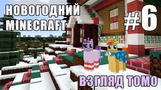 Всех с наступающим! - Новогодний Minecraft 3 (взгляд Томо) - #6