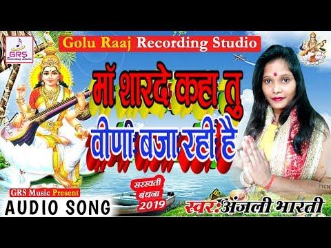 maa-sharde-kahan-tu-bina-baja-rahi-hai-saraswati-maiya-ka-superhit-song-2019-ka