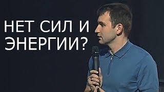 ПОЧЕМУ НЕТ СИЛ И ЭНЕРГИИ?! | Михаил Дашкиев и Петр Осипов. Бизнес Молодость