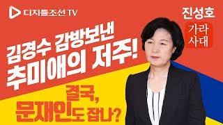김경수 감방 보낸 추미애의 저주! 결국, 문재인도 잡나? [진성호 가라사대]