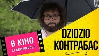 DZIDZIO Контрабас / Як DZIDZIO знімає фільм - Частина 3