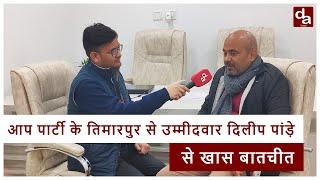 Delhi Elections 2020: आम आदमी पार्टीके Timarpur से उम्मीदवार Dilip Pandey से खास बातचीत