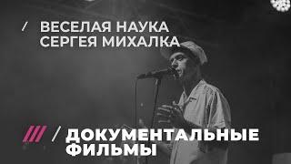 Документальный фильм о Сергее Михалке и группе Brutto