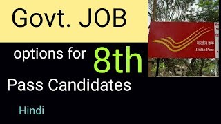 Jobs for 8th pass || 8th pass govt jobs