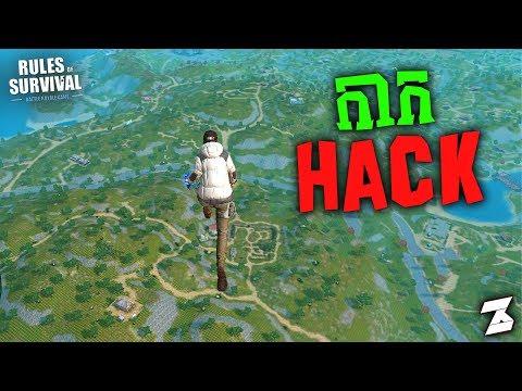 កាក Hack.....! /