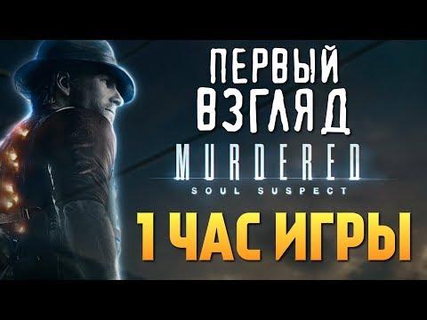 Murdered: Soul Suspect - Первый Взгляд