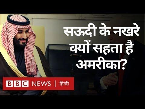 Saudi Arabia और