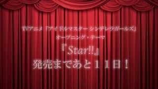 五十嵐裕美(双葉杏役)「Star!!」コメント【TVアニメ「アイドルマスター シンデレラガールズ」OPテーマ】 thumbnail