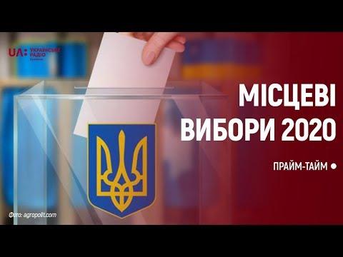 Суспільне Буковина: ПРАЙМ-ТАЙМ. Що чекає на виборця 25 жовтня 2020 року?