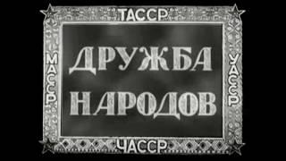 Дружба народов № 1 (1942)