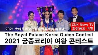2021 The Royal Palace Korea Qu…