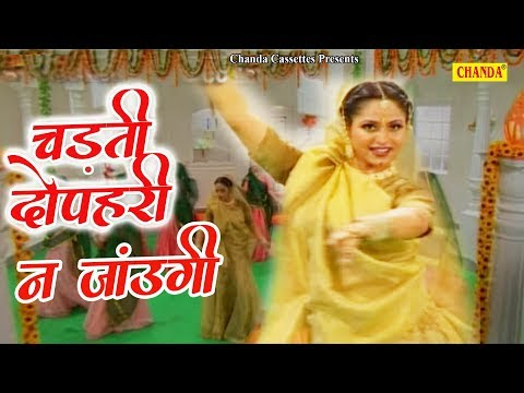 चढ़ती दोपहरी न जाउंगी chadti Dopari || Thumka || Anjali Jain || Hindi Folk Song || Chanda Cassettes thumbnail