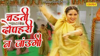 Video चढ़ती दोपहरी न जाउंगी chadti Dopari || Thumka || Anjali Jain || Hindi Folk Song || Chanda Cassettes download MP3, 3GP, MP4, WEBM, AVI, FLV April 2018