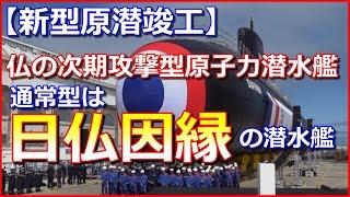 フランス北部シェルブールで2019年7月12日、次期攻撃型原子力潜水艦バラクーダ級1番艦シュフランの竣工式が行われ、エマニュエル・マクロン仏大...
