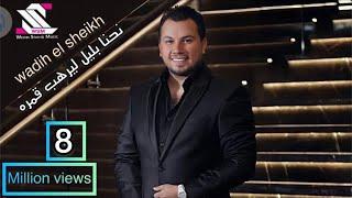 نحنا بليل ليرهب قمره وديع الشيخ  بس من عنا  كل الجديد 2020 راح نرجع...