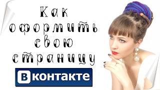 ☑ Как оформить страницу ВКонтакте ☑ Бизнес страница ВКонтакте ☑