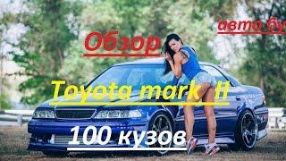 Toyota Mark II 100-й серии легендарная надежность!