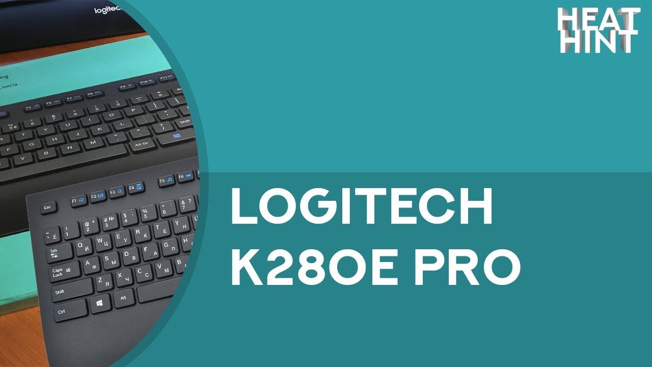 ⌨️ Logitech K280e PRO - Мини-обзор на клавиатуру