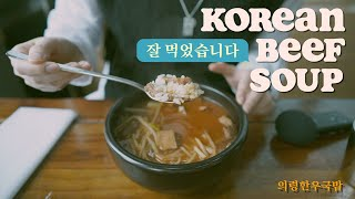 Traditional Korean Beef Soup R…