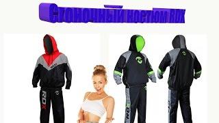 Сгоночный костюм RDX