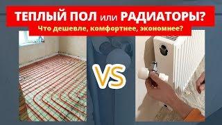 видео Теплый пол или радиаторы
