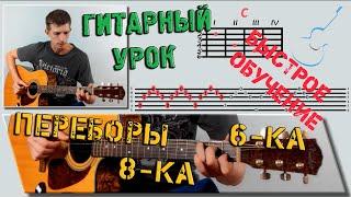 Перебор 6ка и 8ка - Переборы на гитаре ♫ Уроки игры на гитаре