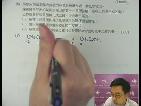 Herman Yeung - HKCEE Chem - PP 2011/I/Q10b (Chemistry of Carbon Compound 碳化合物的化學)