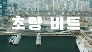 [초량천 예술정원] 초량 비트 통합본 (1min ver…