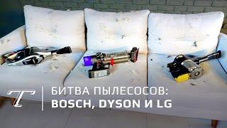 Тест новых пылесосов: BOSCH, Dyson и LG (2018)