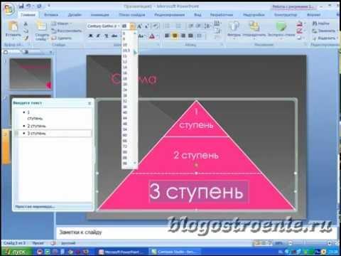 Как создать схему на слайде
