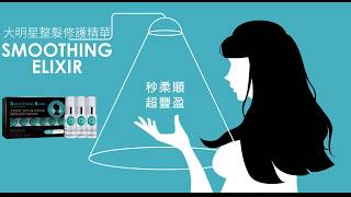 新技NEWART | 大明星整髮修護精華