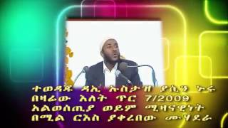 Ustaz Yasin Nuru | Wesetia