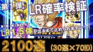 [#55D] LR確率検証!復活の戦士集結ガシャ!!2100連!【ドッカンバトル、ドカバト、ドラゴンボール、DRAGON BALL、DOKKAN BATTLE】