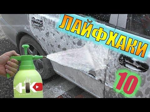 Летние АВТО-ЛАЙФХАКИ для ухода за автомобилем.