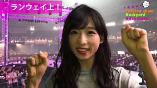 KANSAI COLLECTION 2017 A/Wの舞台裏 今回は特別に! バックヤードを少しお見せしちゃいます♪ 案内してくれるのは今人気急上昇中のAKB48 Team8小栗有以さ...