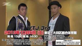 10月5日(土)東京・大田区総合体育館で開催される「VTJ 3rd」に初代ZST...
