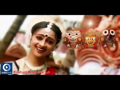 Jagannath Bhajan | Odia Devotional Song | Kasturi Chahate Lo
