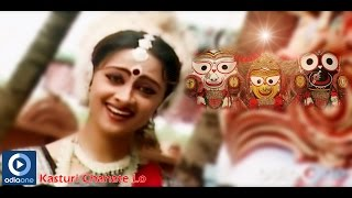 Jagannath Bhajan | Odia Devotional Song | Kasturi Chahate Lo